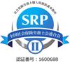 SRPⅡ認証制度