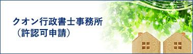 クオン行政書士事務所(許認可申請)